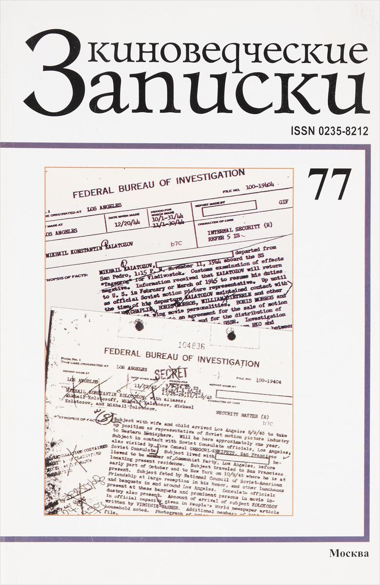Киноведческие записки, № 77, 2006 олег рябов когиз записки на полях эпохи