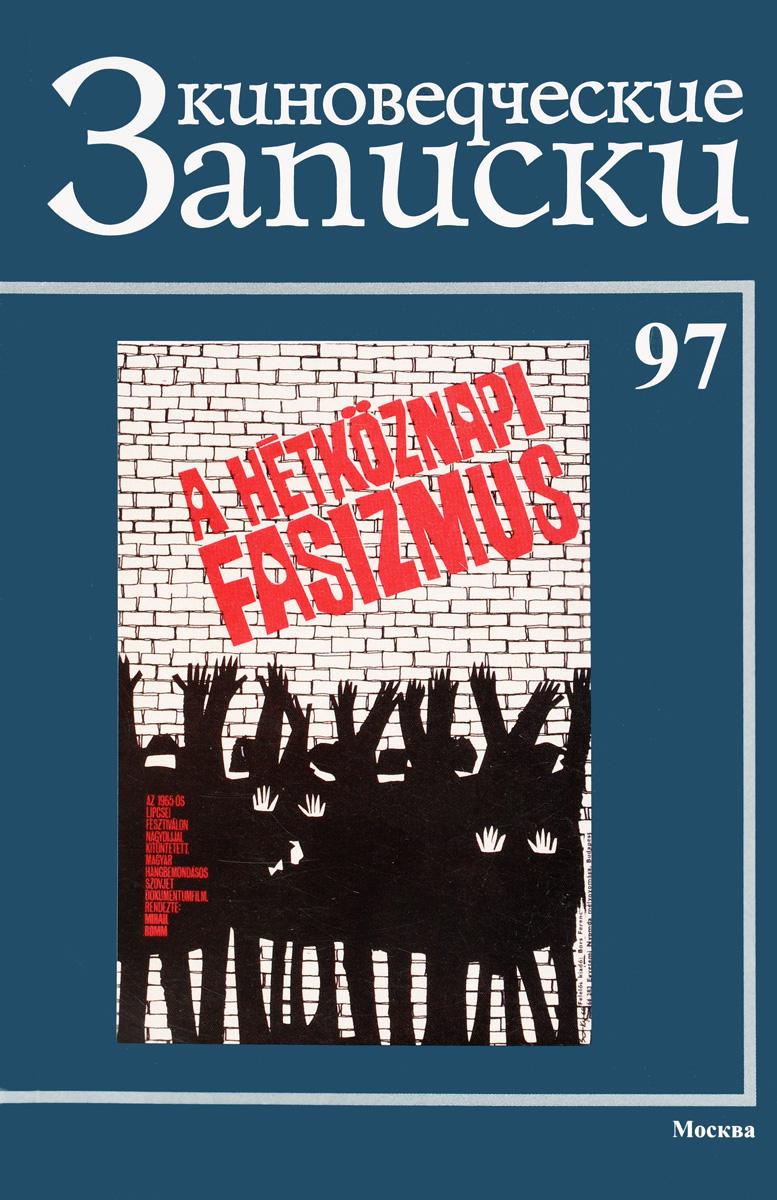 Киноведческие записки, № 97, 2010 киноведческие записки 110 2015
