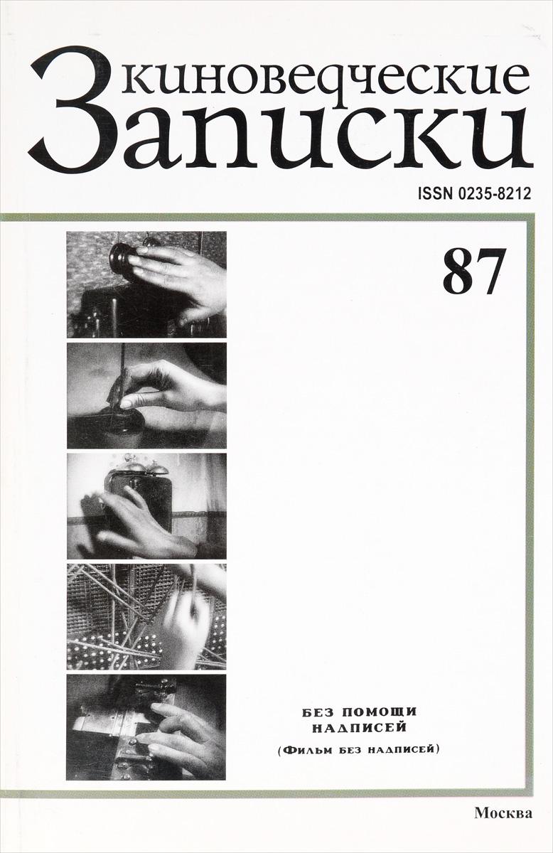 Киноведческие записки, № 87, 2008
