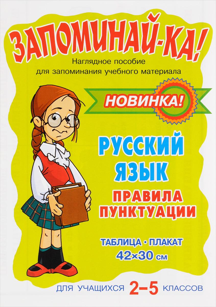 Русский язык. 2-5 классы. Правила пунктуации. Таблица-плакат тракторный прицеп 1птс 2 или 1птс 2 5