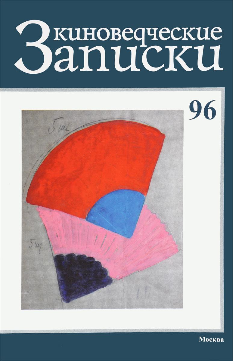 Киноведческие записки, №96, 2010 записки игумена феодосия