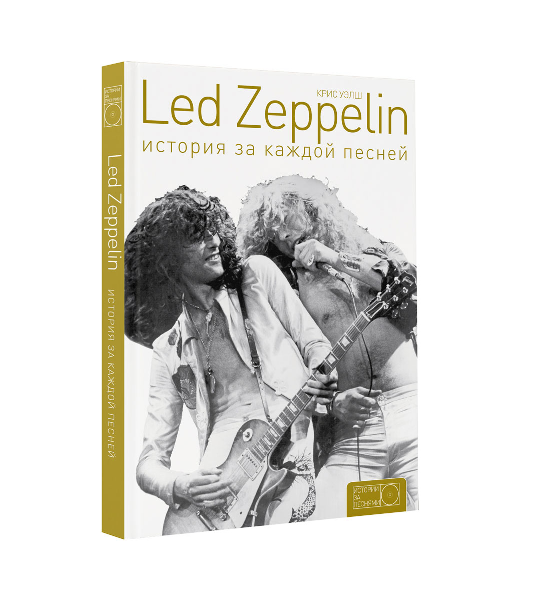 Крис Уэлш Led Zeppelin. История за каждой песней cd led zeppelin the complete bbc sessions deluxe
