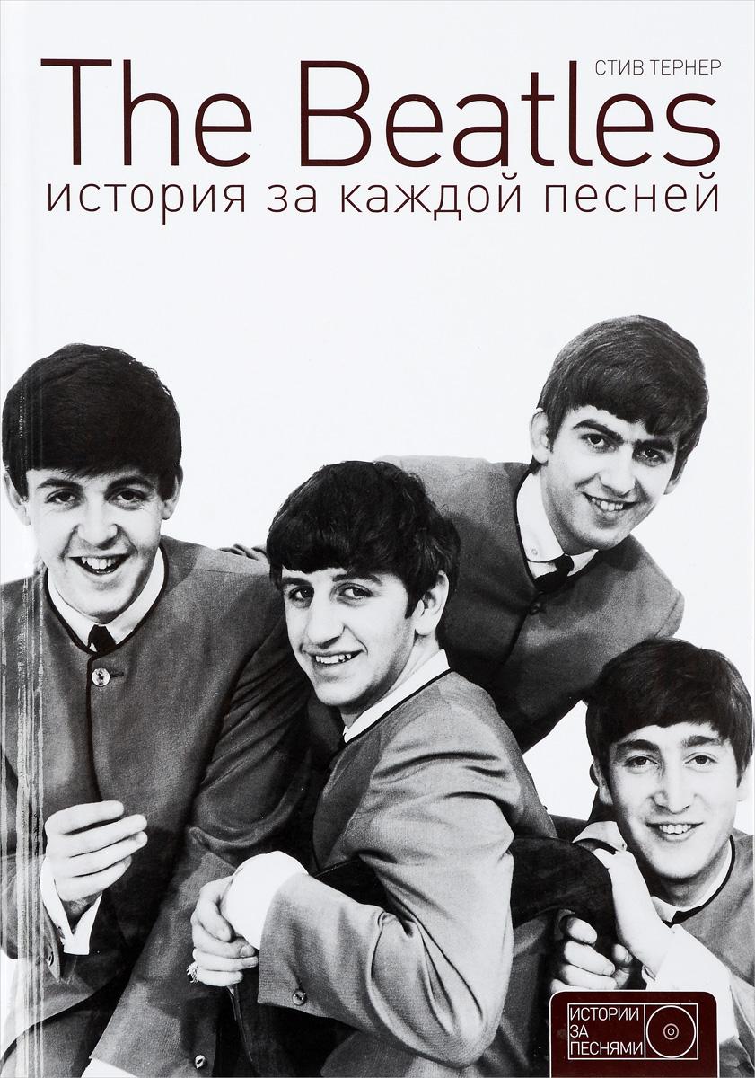 The Beatles. История за каждой песней. Стив Тернер