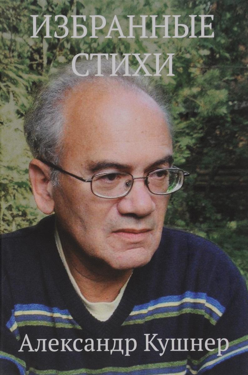 Александр Кушнер Кушнер. Избранные стихи