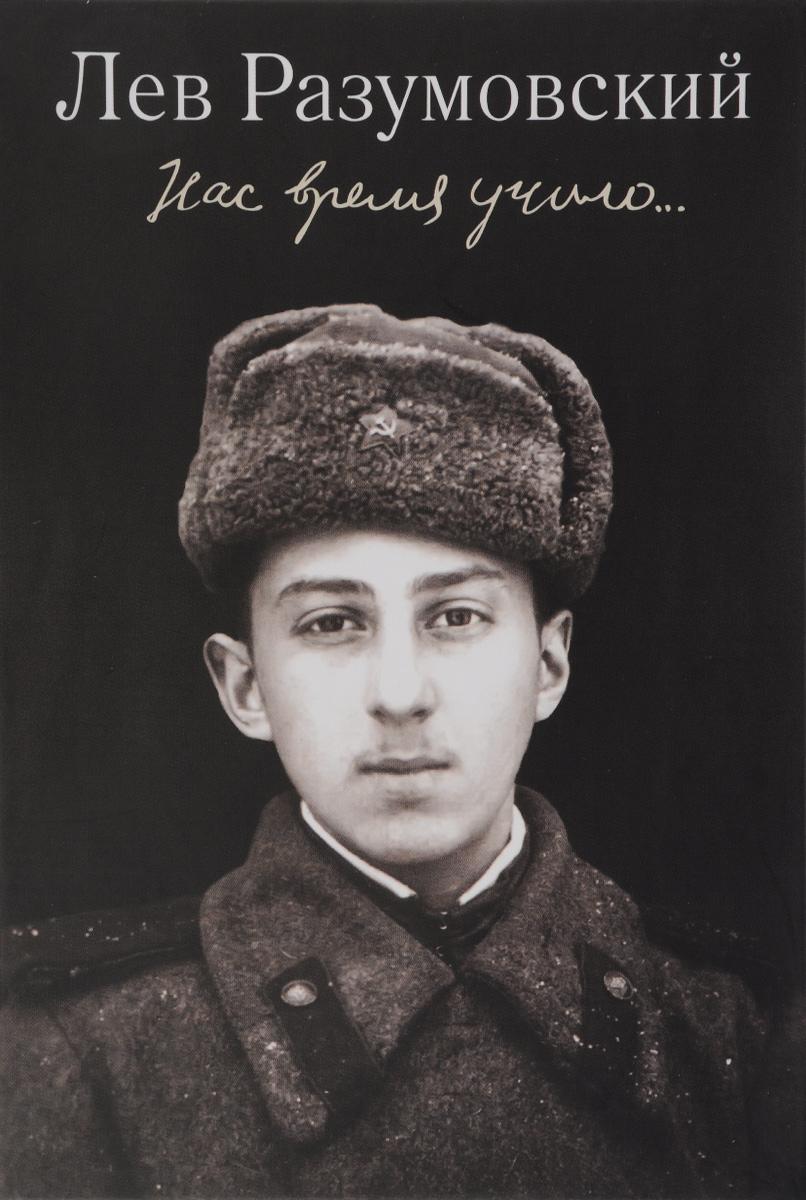 Лев Разумовский Нас время учило... моцарт в две триады судьбы письма воспоминания