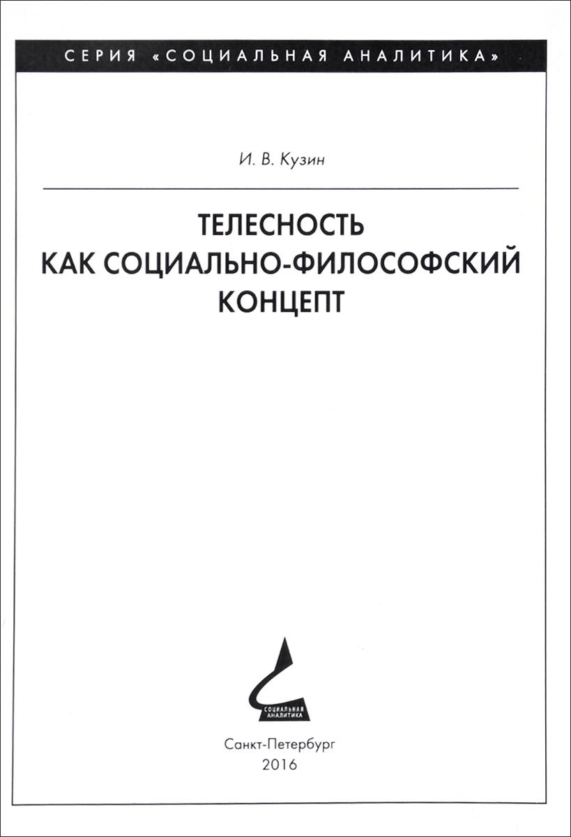 И. В. Кузин Телесность как социально-философский концепт