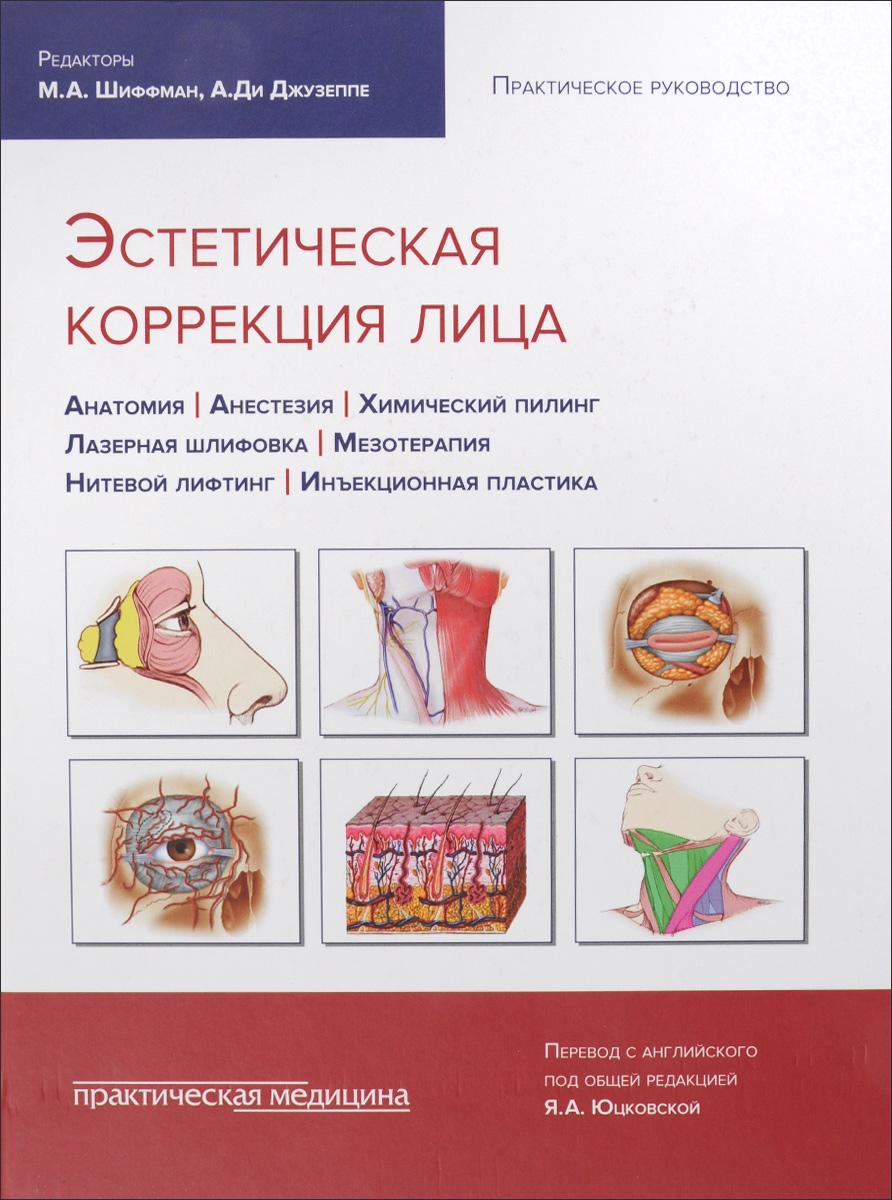 Эстетическая коррекция лица. Практическое руководство местная анестезия иллюстрированное практическое руководство