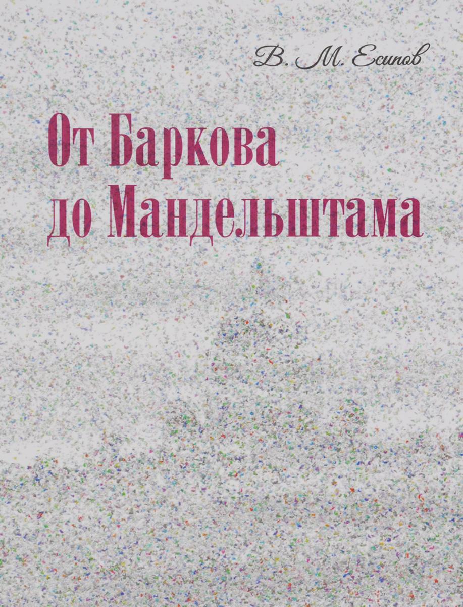 В. М. Есипов От Баркова до Мандельштама без автора пушкин