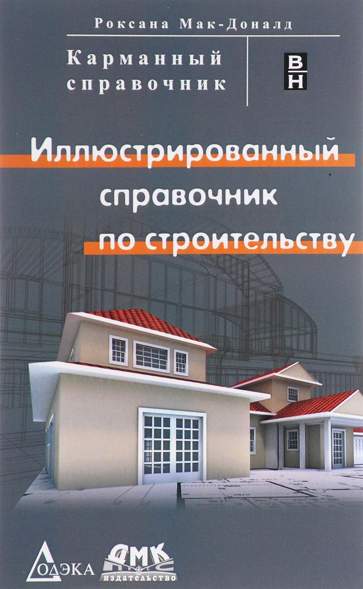 Роксана Мак-Доналд Иллюстрированный справочник по строительству