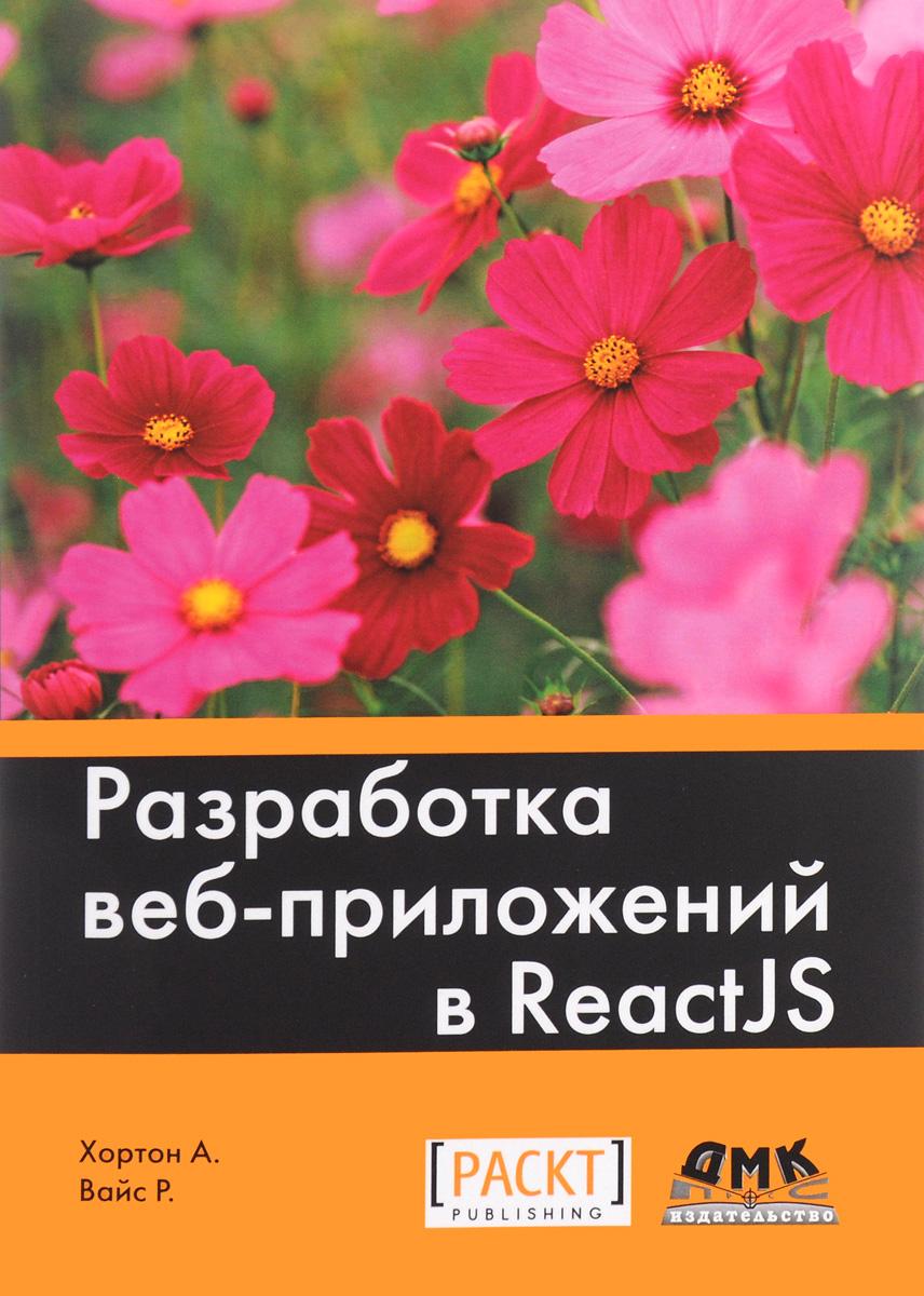 А. Хортон, Р. Вайс Разработка веб-приложений в ReactJS книги эксмо комплексный веб мониторинг