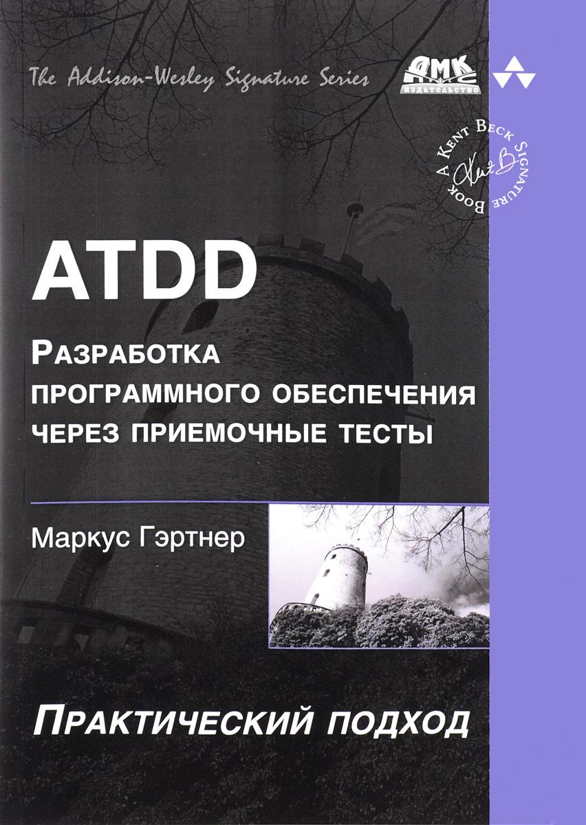 ATDD - разработка программного обеспечения через приемочные тесты