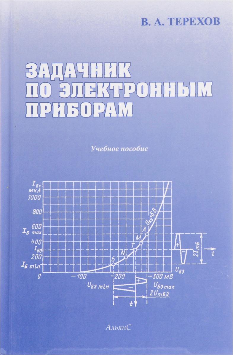 В. А. Терехов Задачник по электронным приборам. Учебное пособие