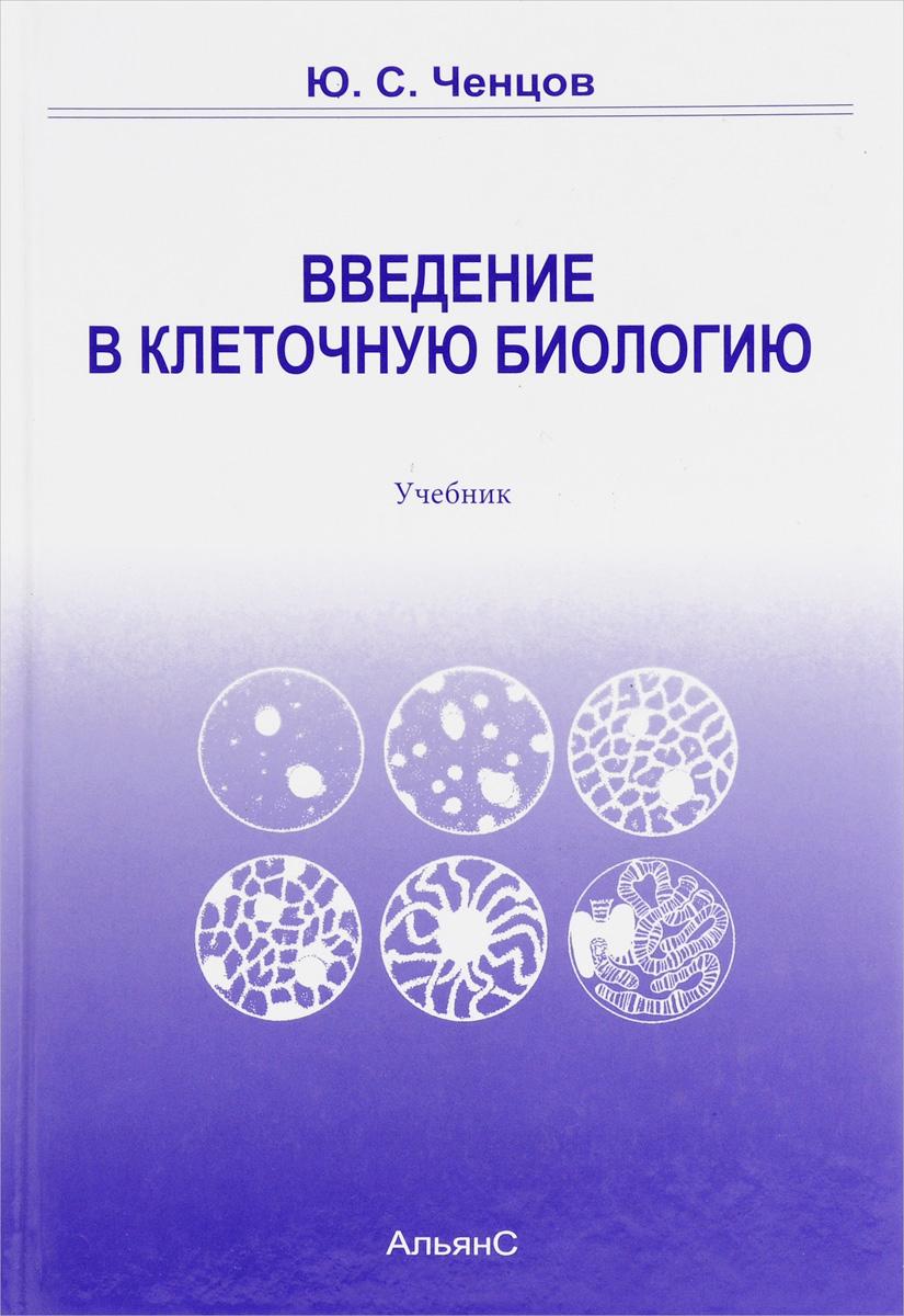 Ю. С. Ченцов Введение в клеточную биологию. Учебник