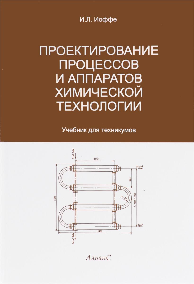 Проектирование процессов и аппаратов химической технологии. Учебник