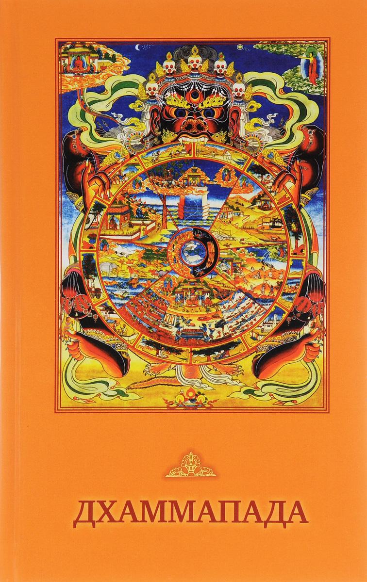 Дхаммапада ISBN: 978-5-902582-98-4