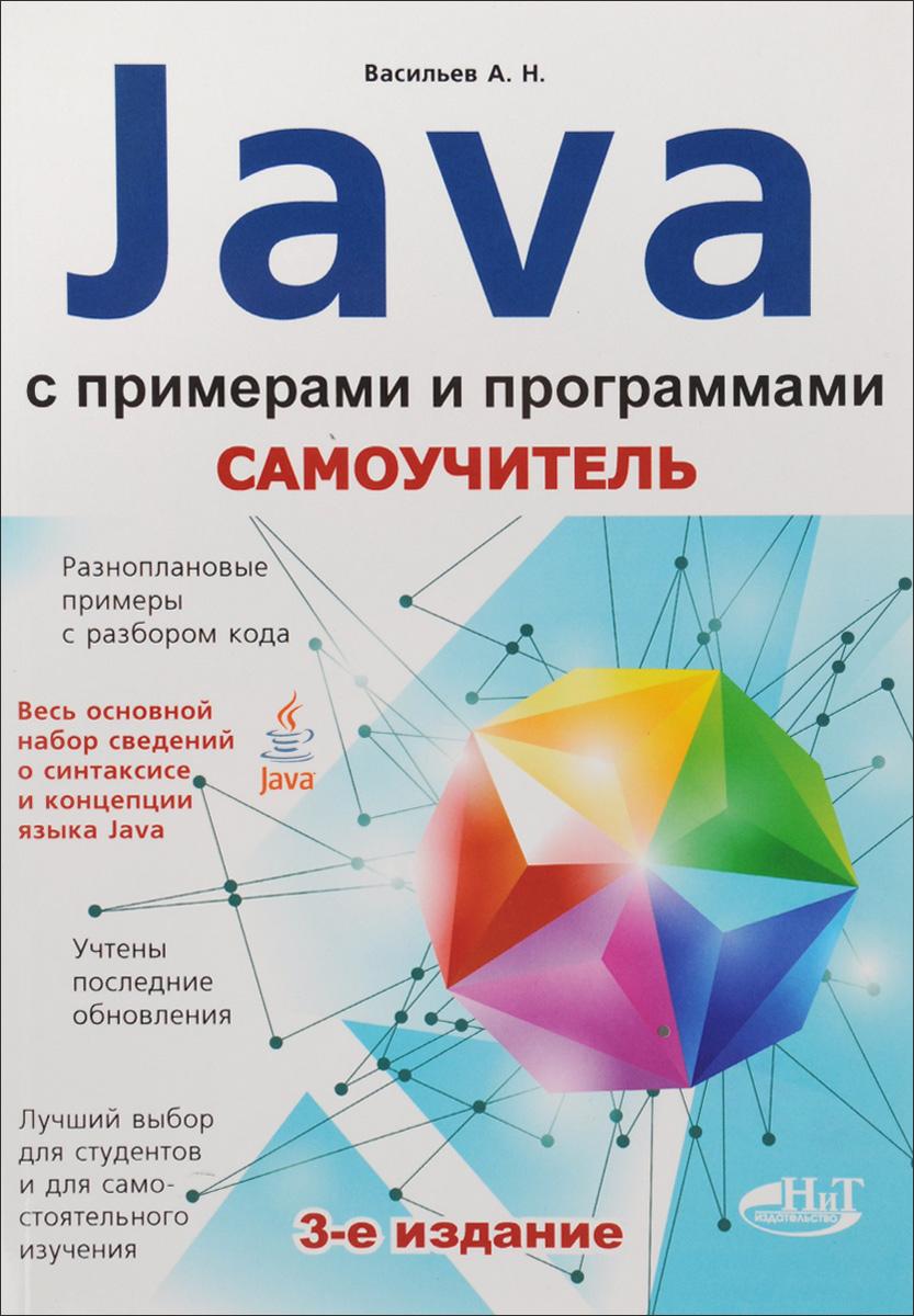 А. Н. Васильев Самоучитель Java с примерами и программами гупта а java ee 7 основы