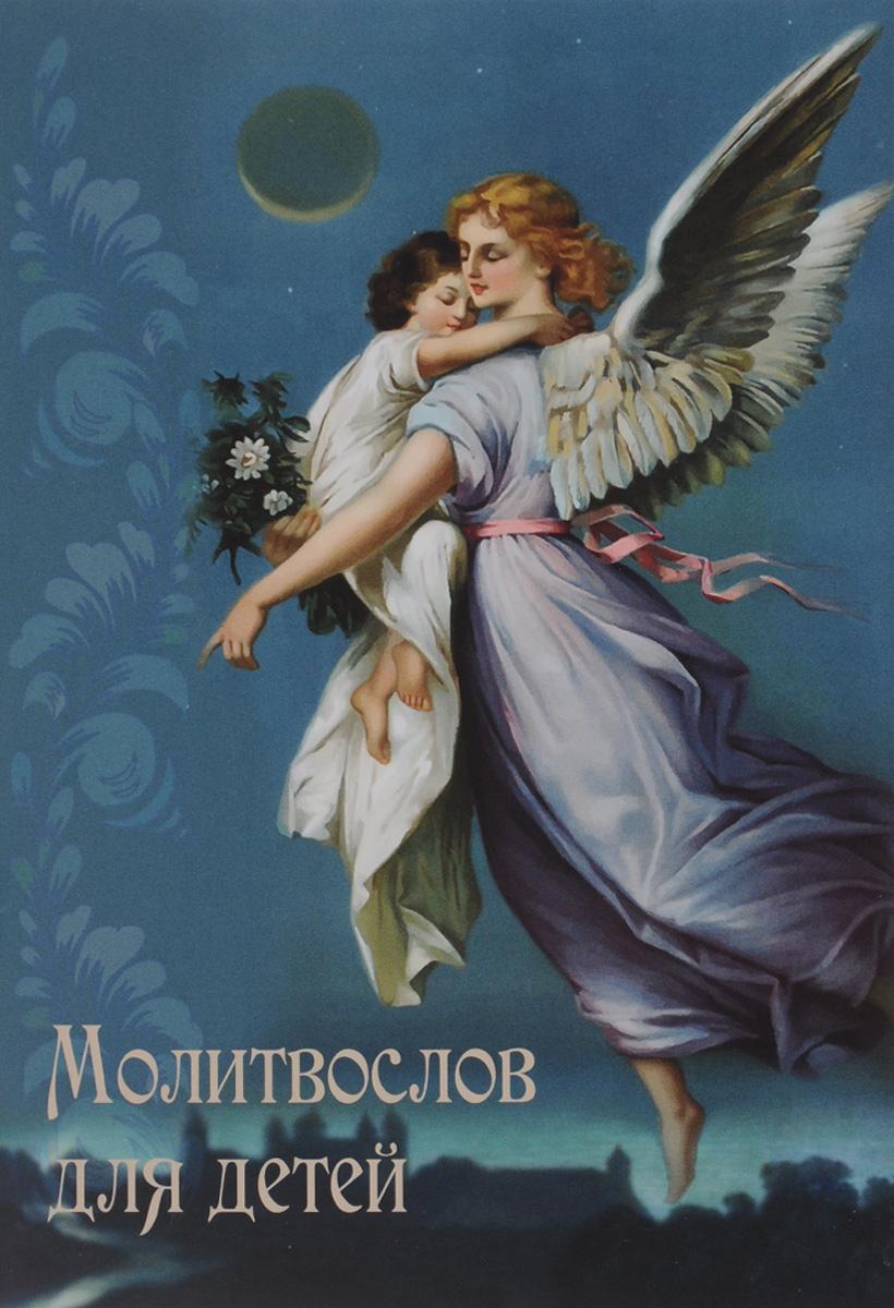 Обложка книги Молитвослов для детей