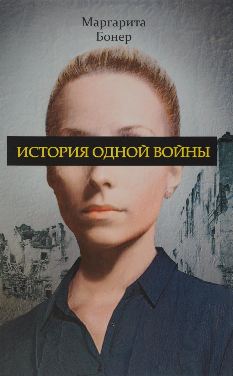 Маргарита Бонер История одной войны