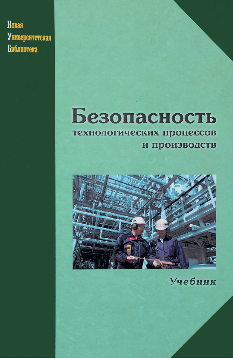 Безопасность технологических процессов и производств. Учебник личная безопасность в чрезвычайных ситуациях