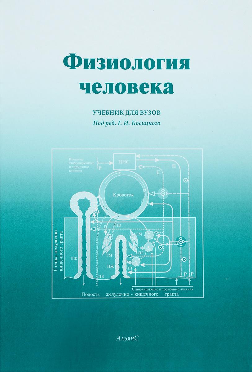 Физиология человека. Учебник