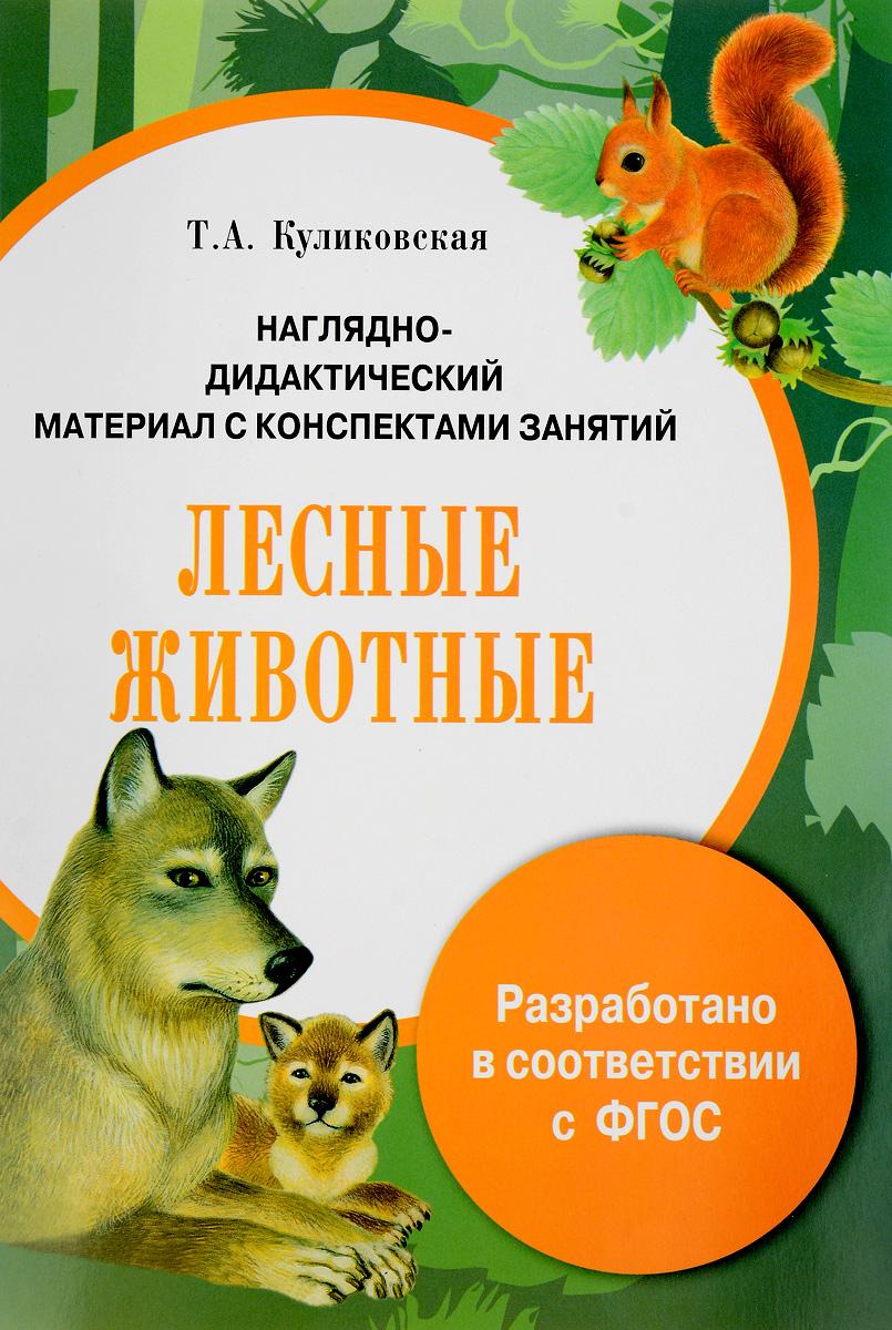 Т. А. Куликовская Лесные животные. Наглядно-дидактический материал с конспектами занятий игнатова а лесные животные