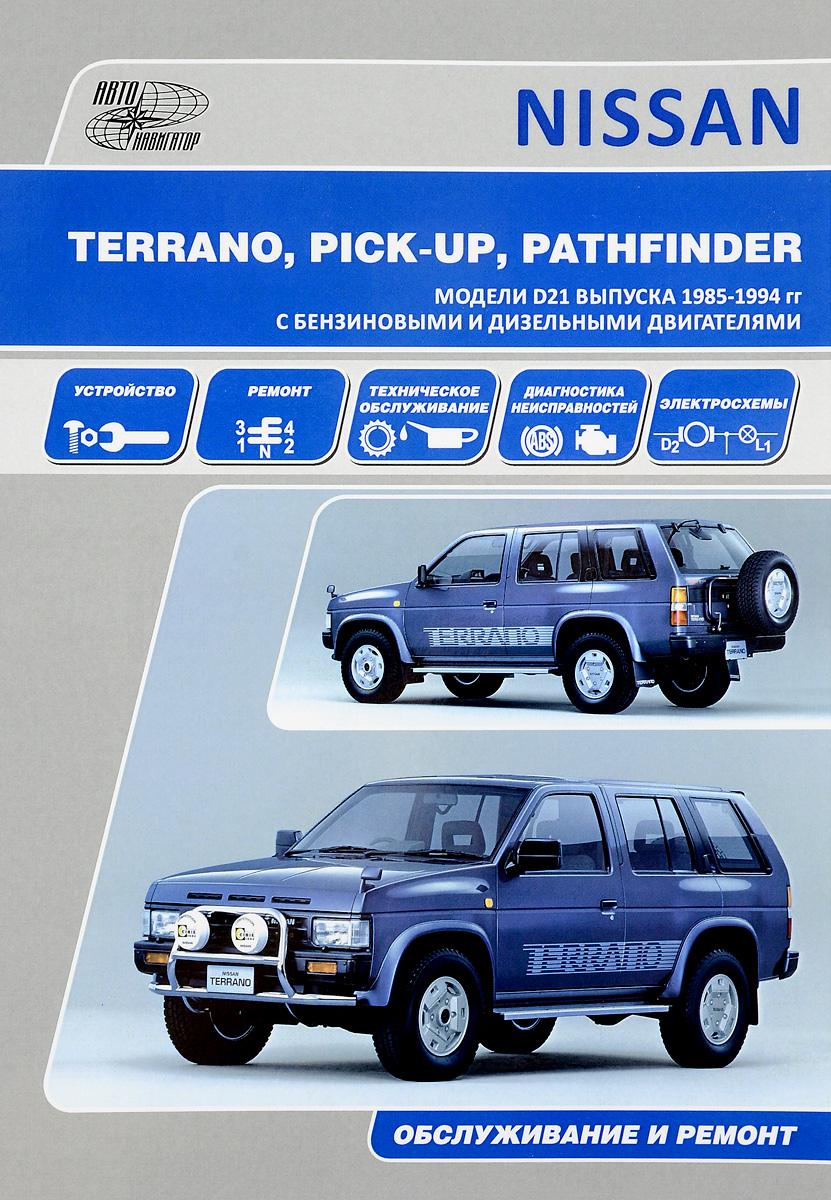 Nissan Terrano, Pickup, Pathfinder. Модели выпуска 1985-1994 гг. с бензиновыми и дизельными двигателями. Устройство, техническое обслуживание и ремонт