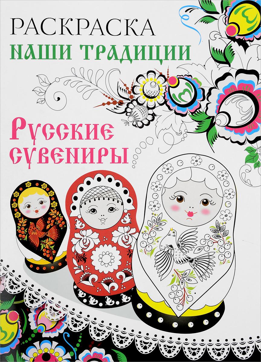 Наши традиции. Русские сувениры. Раскраска сувениры