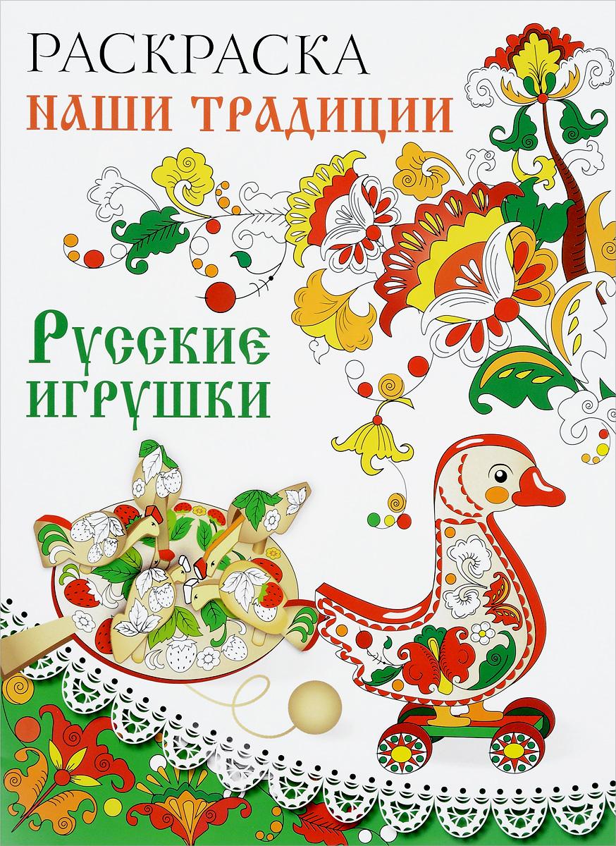Наши традиции. Русские игрушки. Раскраска игрушки для детей