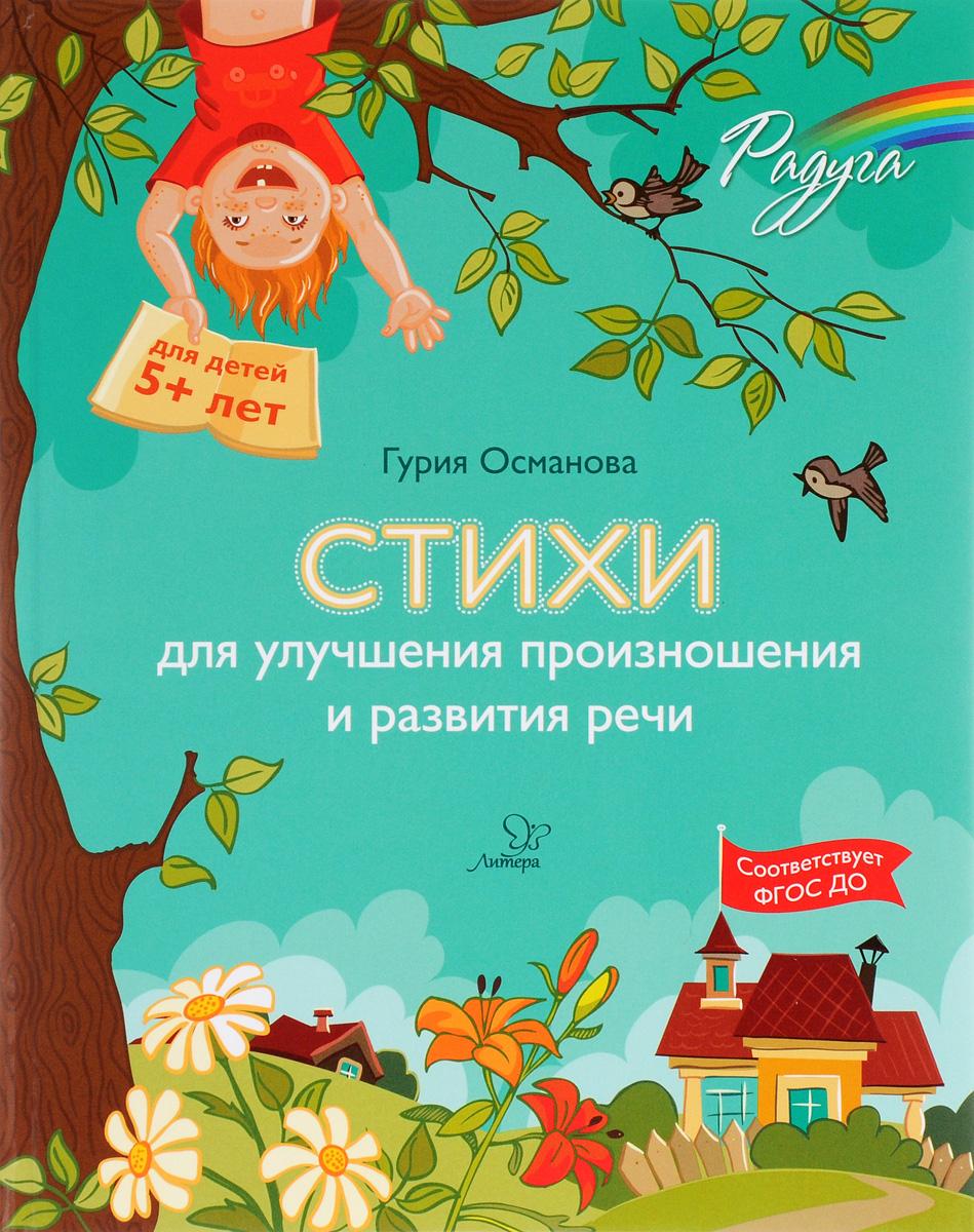 Гурия Османова Стихи для улучшения произношения и развития речи османова г стихи для исправления речи