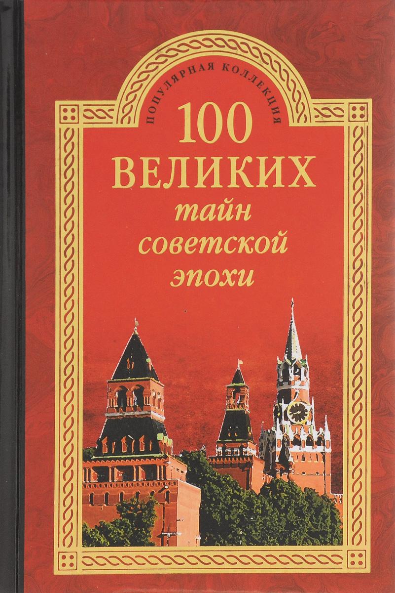 Н. Н. Непомнящий 100 великих тайн советской эпохи николай непомнящий 100 великих тайн доисторического мира