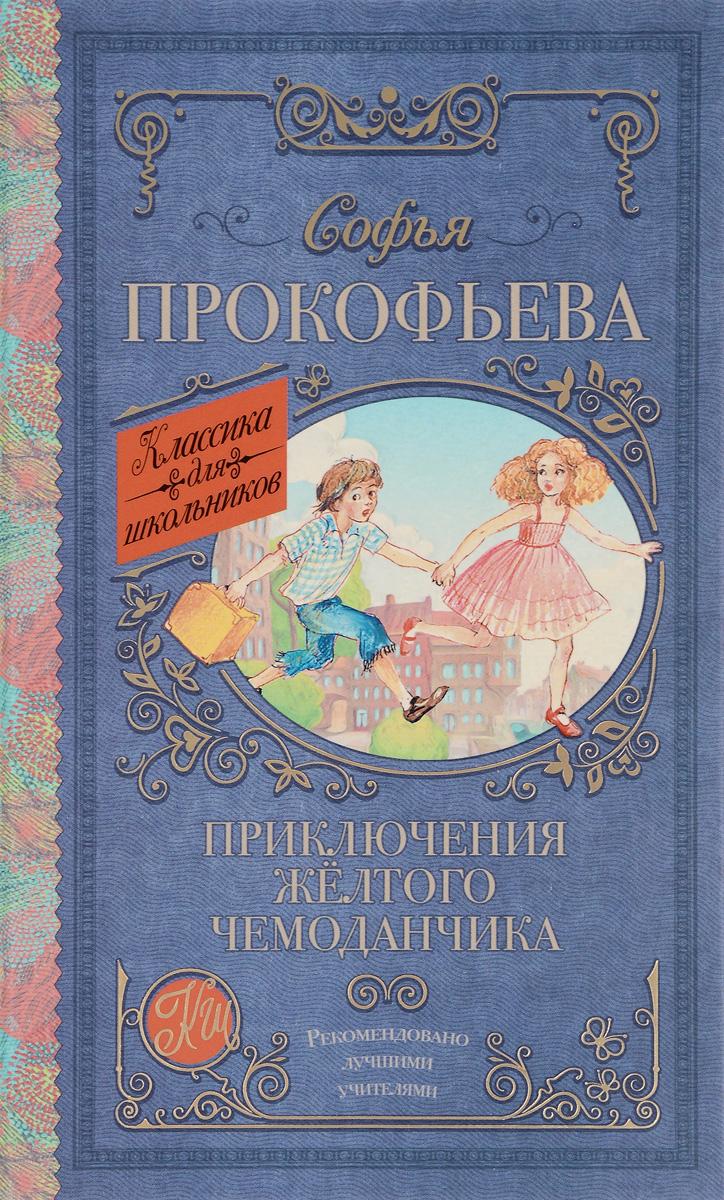 Софья Прокофьева Приключения жёлтого чемоданчика софья прокофьева приключения веснушки