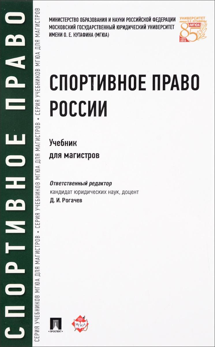 Спортивное право России. Учебник