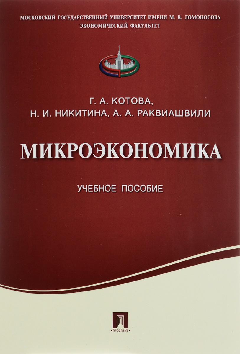 Книга Микроэкономика. Учебное пособие. Г. А. Котова, Н. И. Никитина, А. А. Раквиашвили