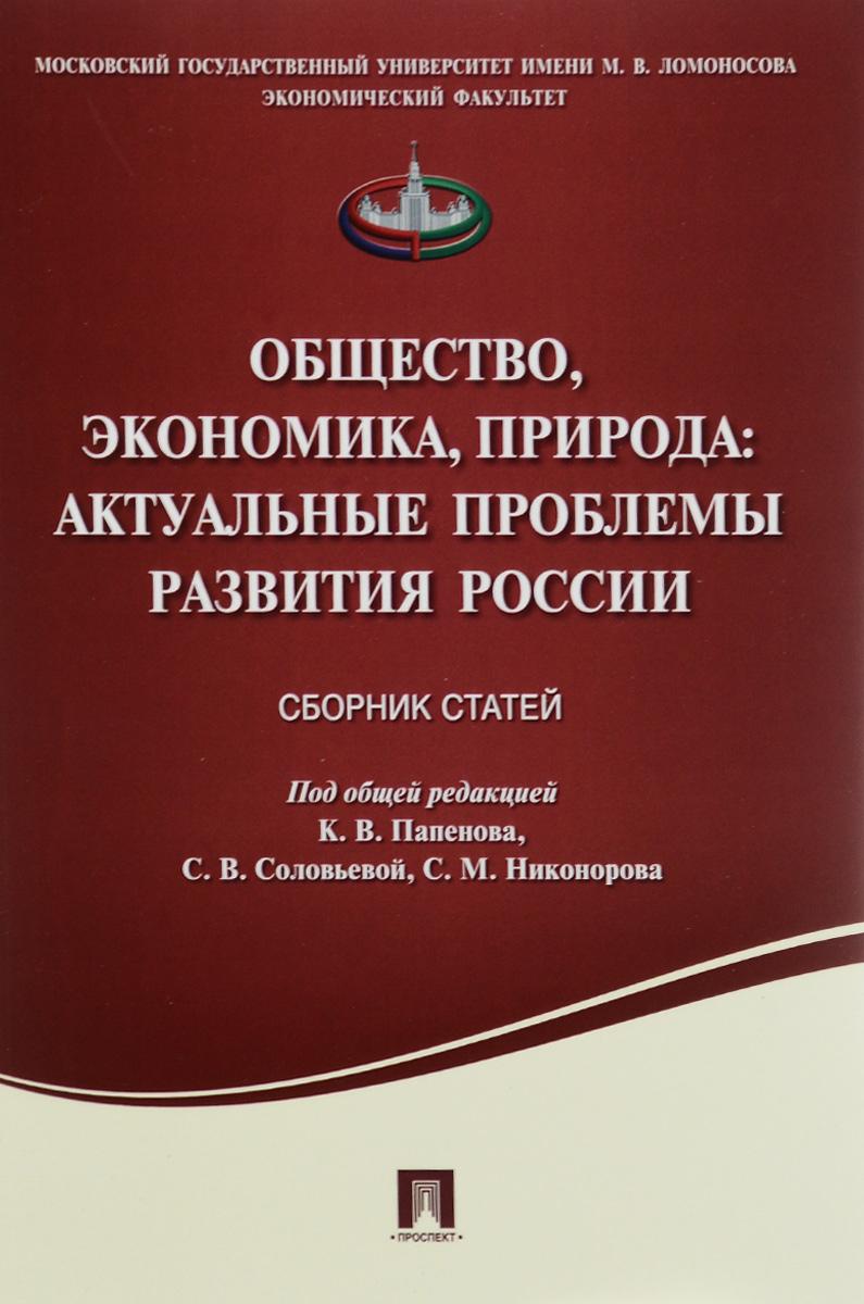 Общество, экономика, природа. Актуальные проблемы развития России. Сборник статей