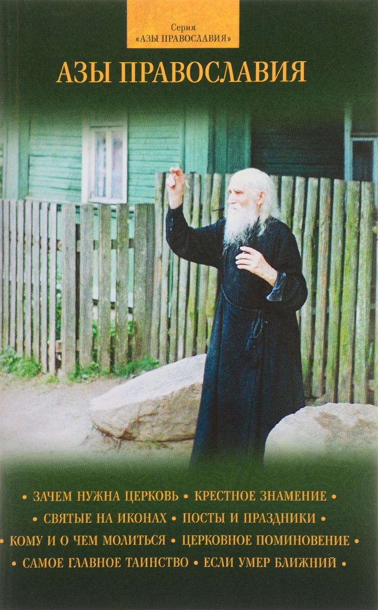Азы Православия николай копылов ради женщин