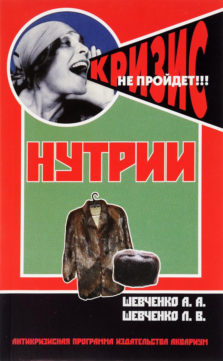 А. Шевченко, Л. Шевченко Нутрии. Содержание и разведение