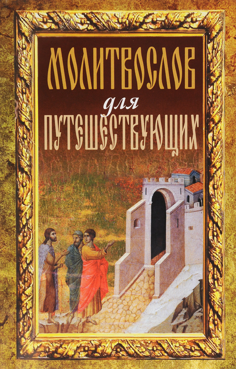Молитвослов для путешествующих акафист святителю христову николаю