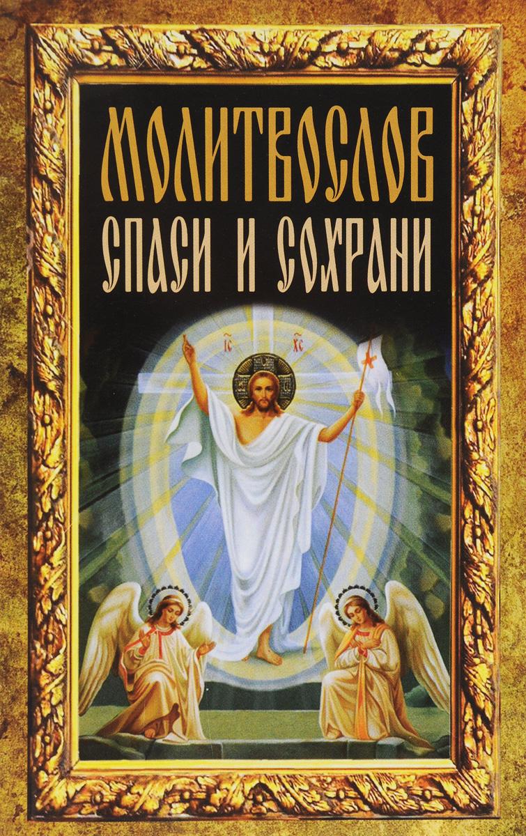 Молитвослов Спаси и сохрани