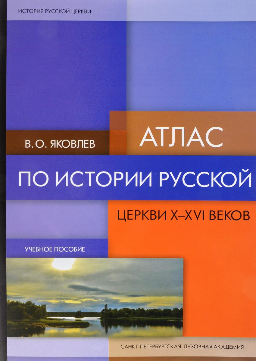 Атлас по истории Русской Церкви X-XVI веков. Учебное пособие