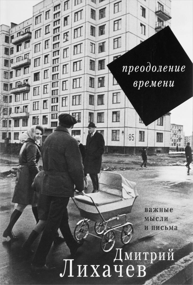 Преодоление времени. Важные мысли и письма заметки о россии