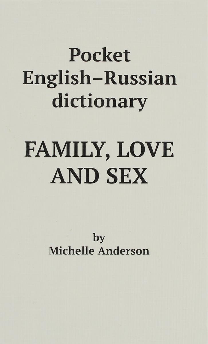 Michelle Anderson Family, Love and Sex. Poket English-Russian Dictionary michelle reid rizikuojant viskuo
