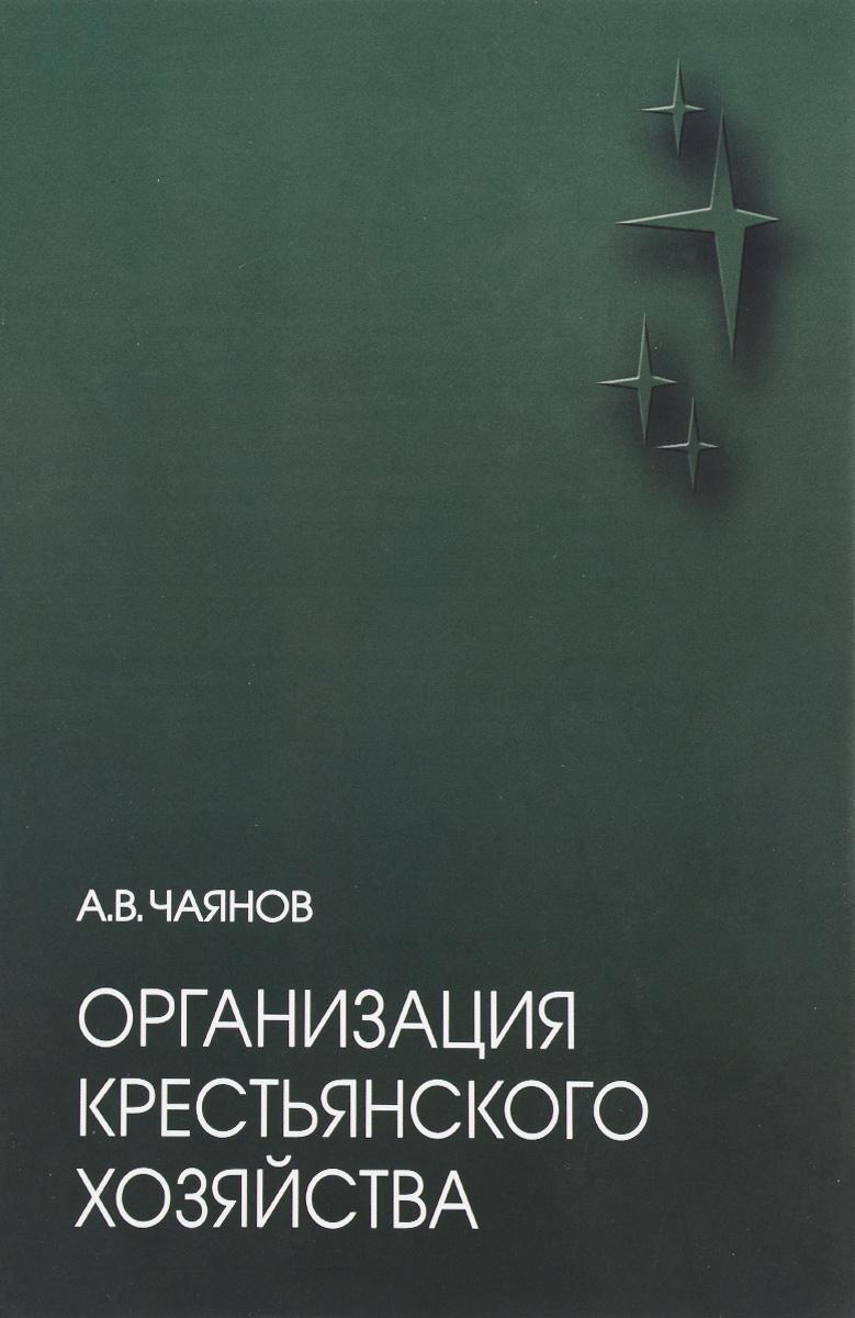 Организация крестьянского хозяйства. А. В. Чаянов