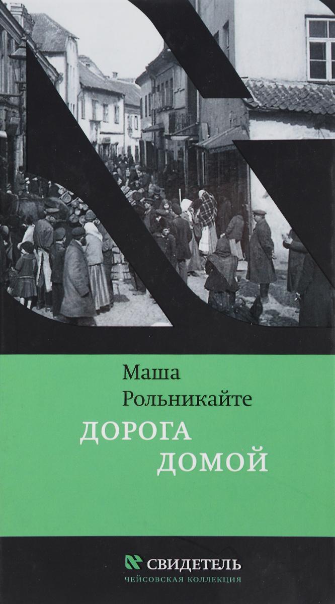 Маша Рольникайте Дорога домой пивоваров юрий сергеевич русское настоящее в советское прошлое