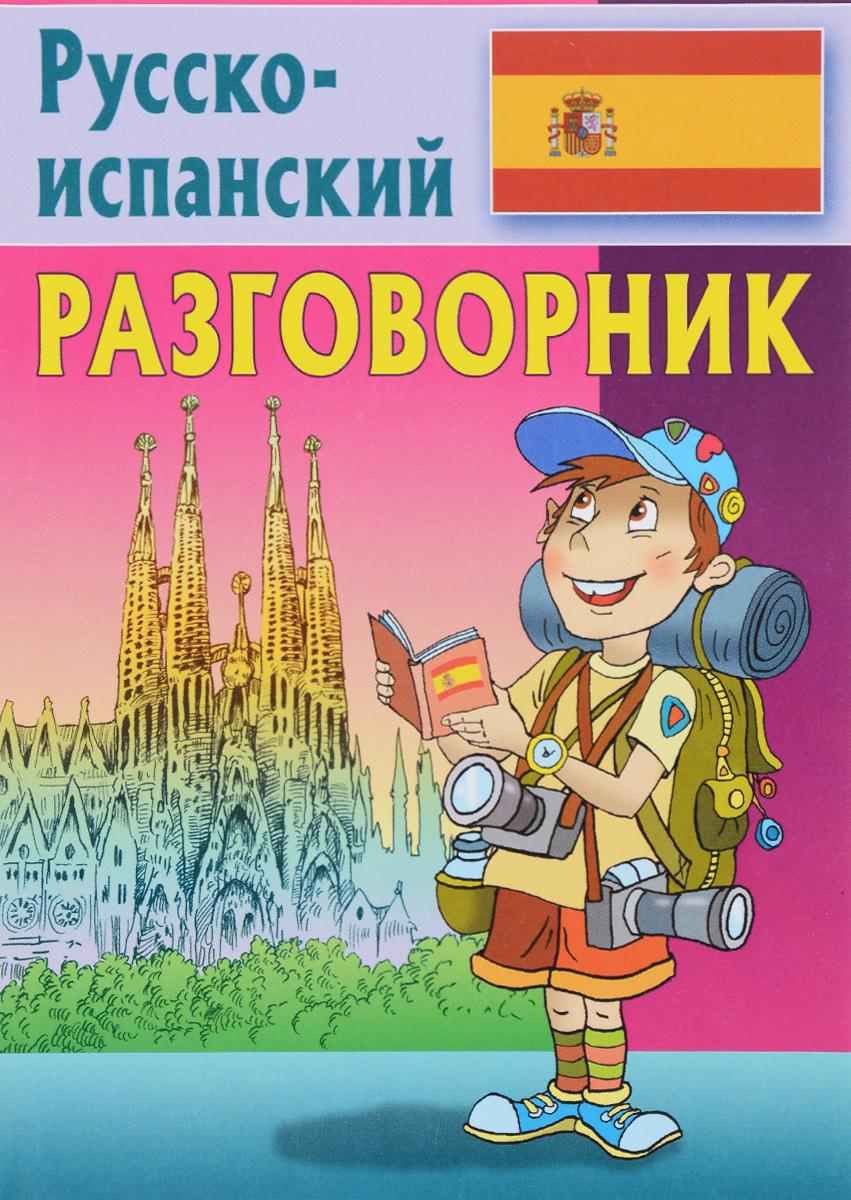 Разговорник. Русско-испанский разговорник книги эксмо русско испанский разговорник оранжевый гид
