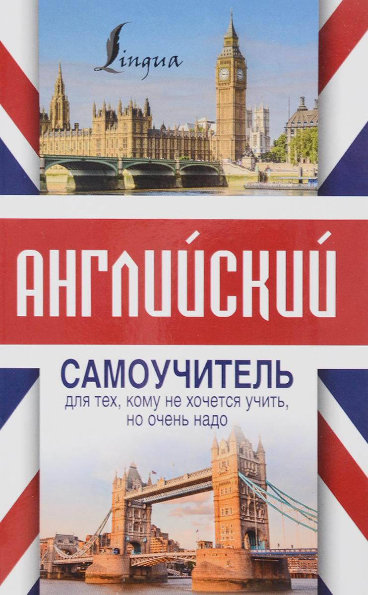 Английский самоучитель для тех, кому не хочется учить, но очень надо. С. А. Матвеев