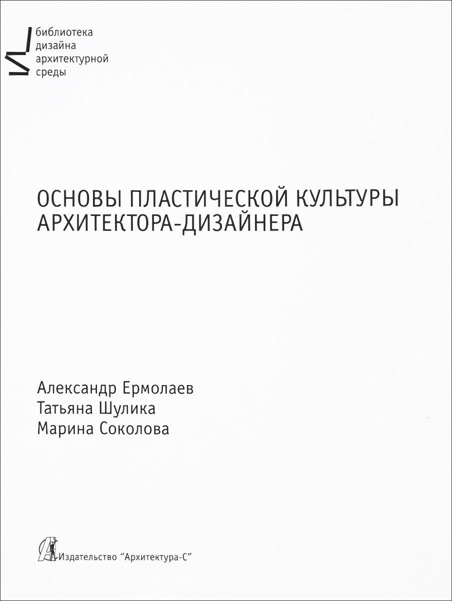 Основы пластической культуры архитектора-дизайнера. Учебник
