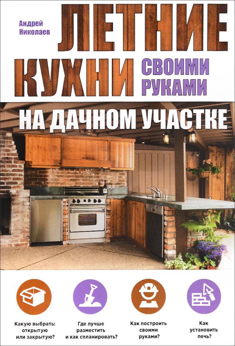 Андрей Николаев Летние кухни на дачном участке