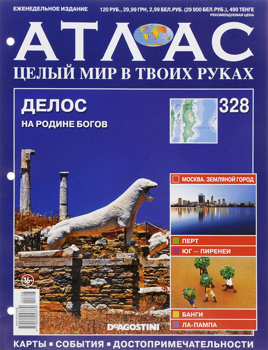 Журнал Атлас. Целый мир в твоих руках №328 египет путеводитель выпуск 328