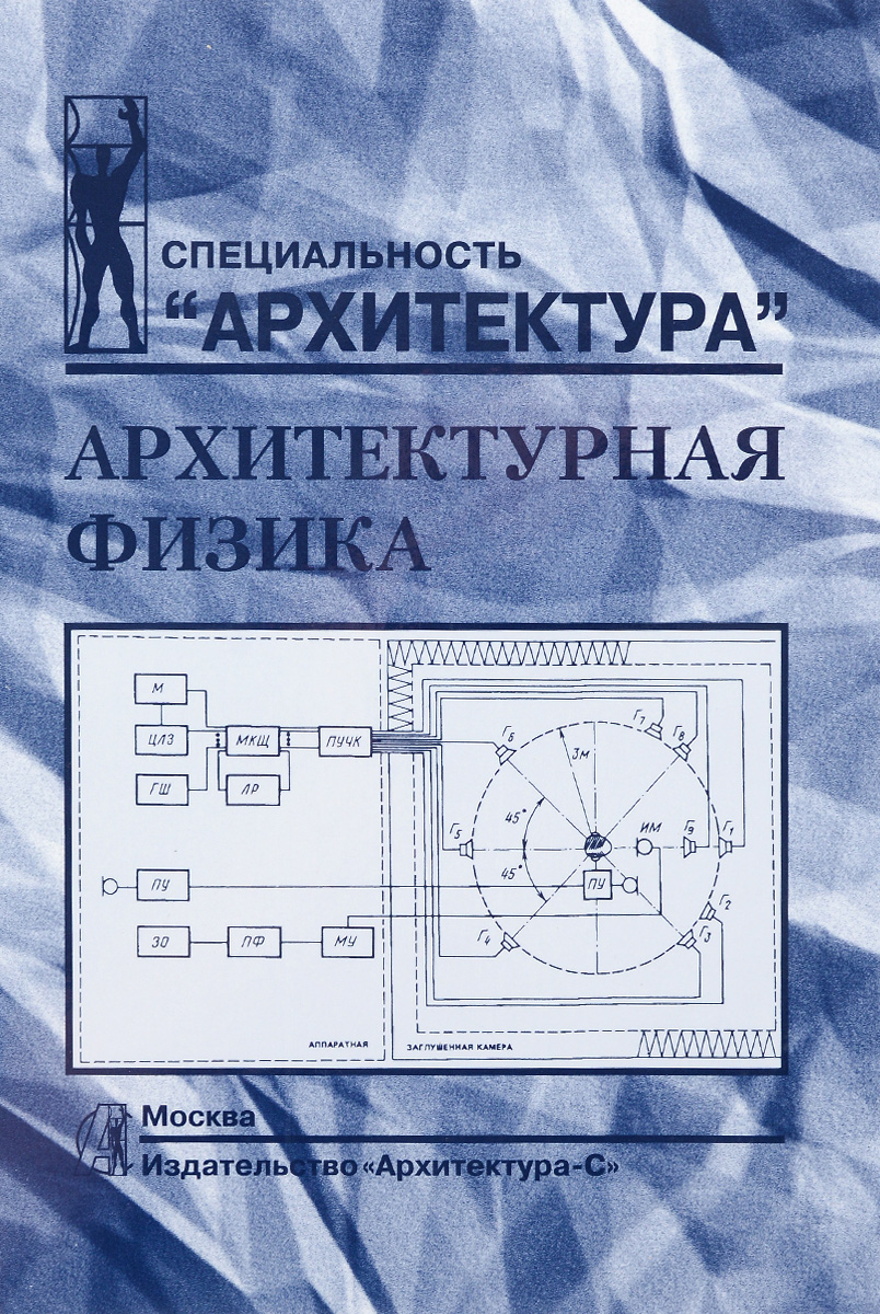 Архитектурная физика. Учебник
