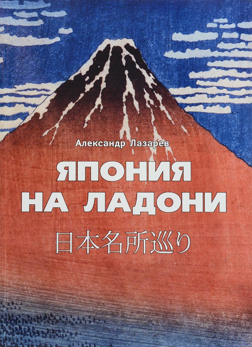 Александр Лазарев Япония на ладони